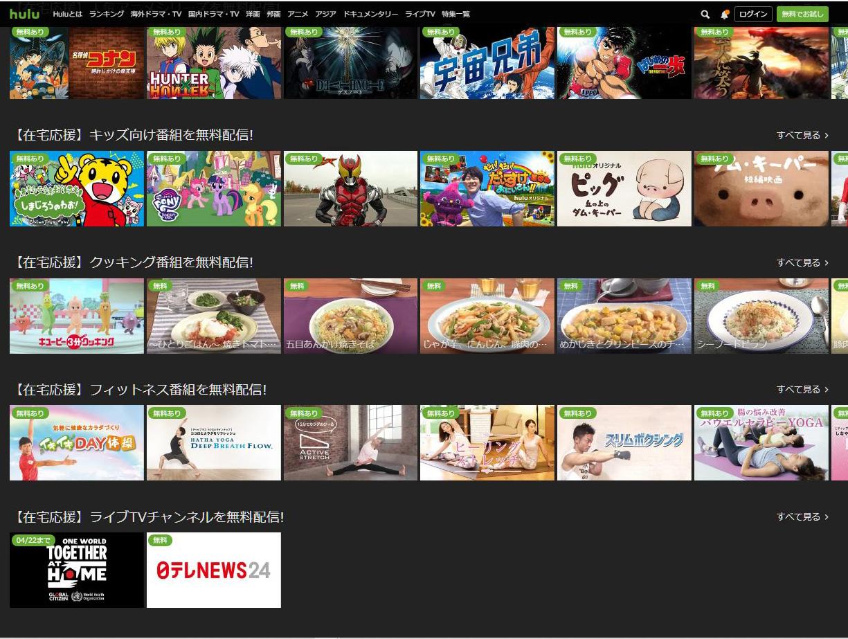 Huluの無料配信番組