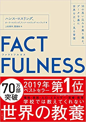 FACTFULNESSの表紙